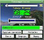 Говорящие часы v1.7.5 - и так понятно что :)