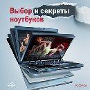 Выбор и секреты ноутбуков - электронная энциклопедия