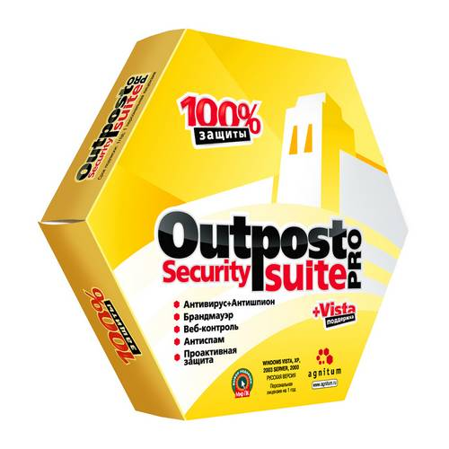 Outpost Security Suite Pro 2008 для Vista