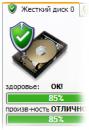 HDDlife Pro 3.1.155 - мониторинг жестких дисков