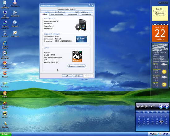 Windows XP SP2 RUS ZverCD v7.12.4 (обновления по 21.12.2007)