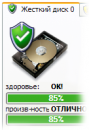 HDDlife for Notebooks 3.1.157 - предупреждение сбоев HDD