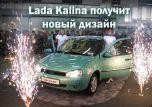 Lada Kalina: новый клас, новый дизайн