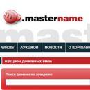Открылся еще один аукцион доменов
