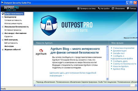Agnitum Outpost Firewall Pro 2008 v.6.0.2284.253.0485