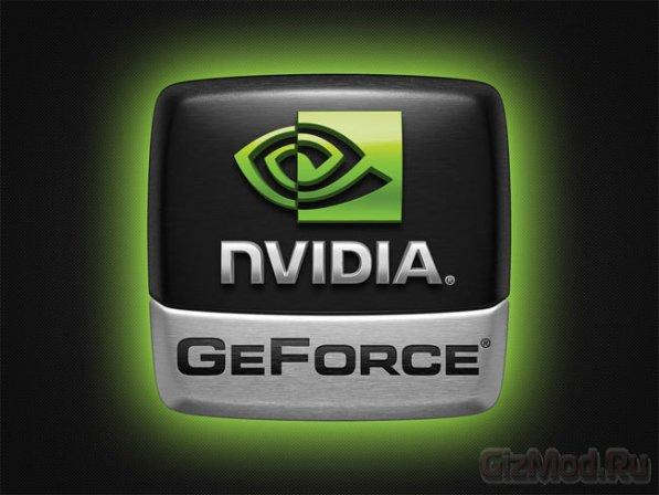 Сегодня NVIDIA покажет новую видеокарту