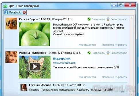 QIP Infium 9044 - с лентой Facebook в окне сообщений