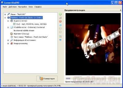 ConvertXToDVD 4.1.11.351 - создание DVD дисков