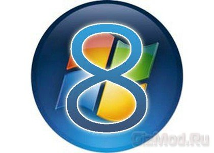 Windows 8 получит новую функцию