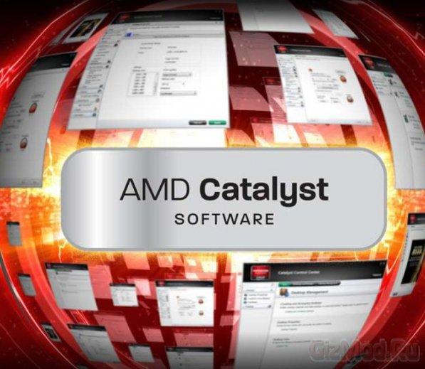 AMD Catalyst™ 11.8 WHQL - обновление драйверов