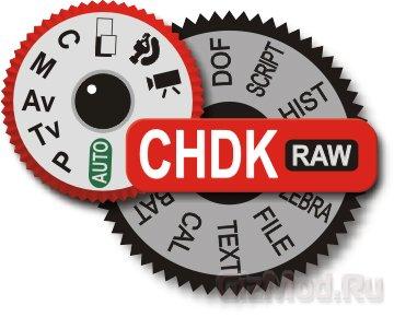 CHDK: вторая жизнь камеры Canon