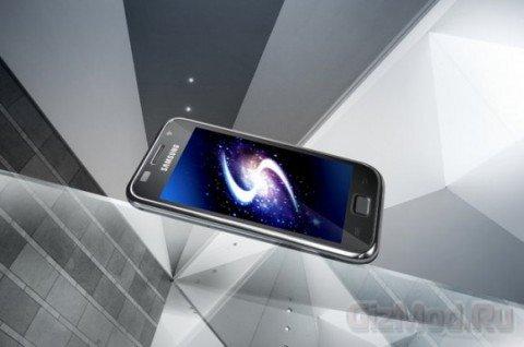 Samsung Galaxy S 2011 Edition в России