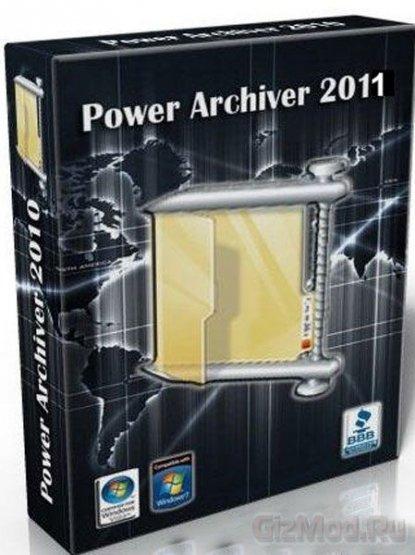 PowerArchiver 12.00.59 - качественный архиватор