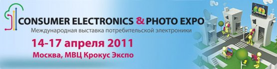 В Москве пройдет Consumer Electronics & Photo Expo