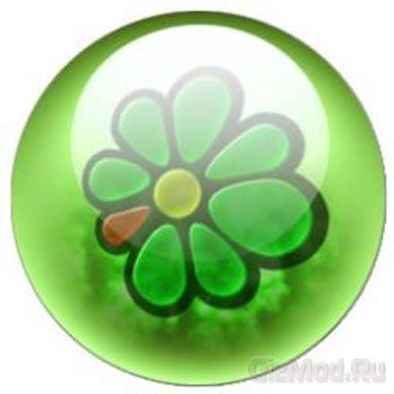 ICQ 7.5.5236 - просто аська