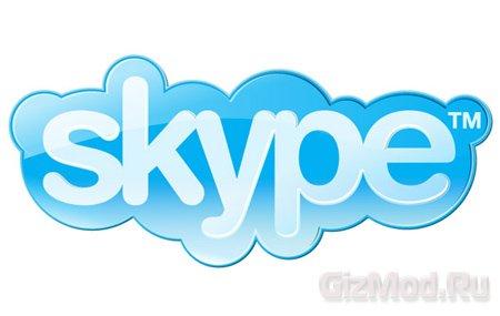 Skype 5.3.0.111 - IP телефония и не только