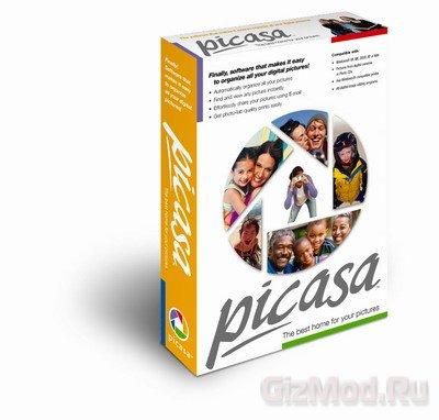 Picasa 3.9.136.09 - управление фотоколлекцией