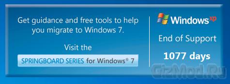 Microsoft предупреждает