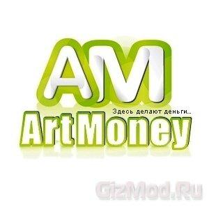 ArtMoney 7.39 - рисуем деньги