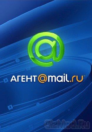 Mail.ru Агент 5.9 (build 4876) - клиент ICQ и не только