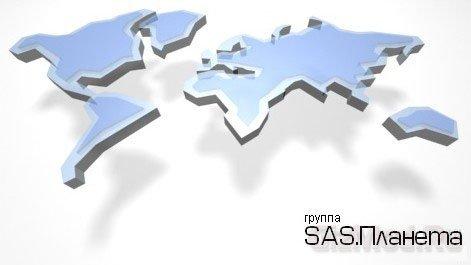 SAS.Планета 1.1.0.418 - Земля под микроскопом