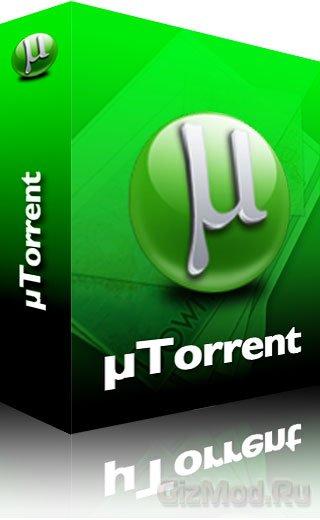 µTorrent 3.3.1.29938 - клиент BitTorrent