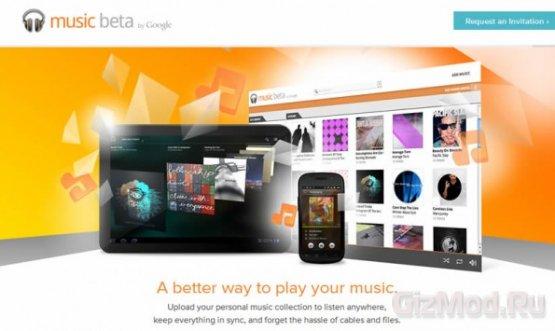Google открыла собственный музыкальный сервис