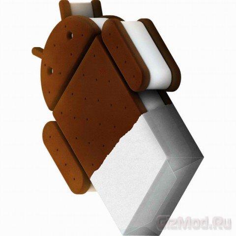Сандвич с Android'ом