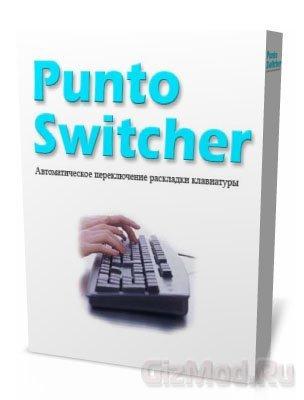 Punto Switcher 3.2.2.45 - переключатель клавиатуры