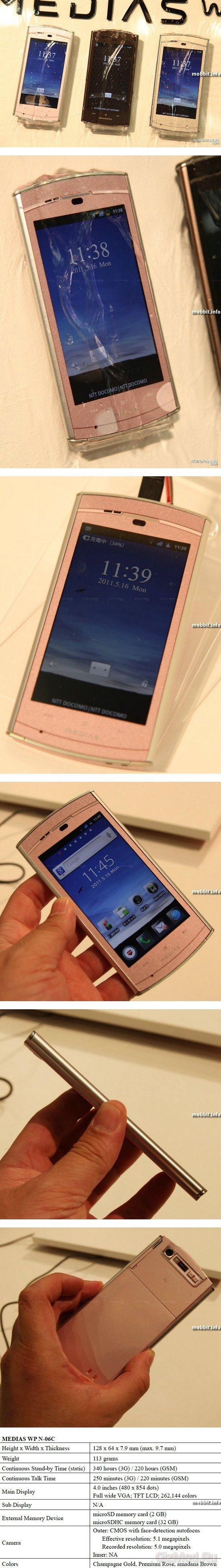 Водонепроницаемый смартфон Nec Medias WP N-06C