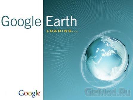 Google Earth 6.2.1.6014 Beta - планета на ладони