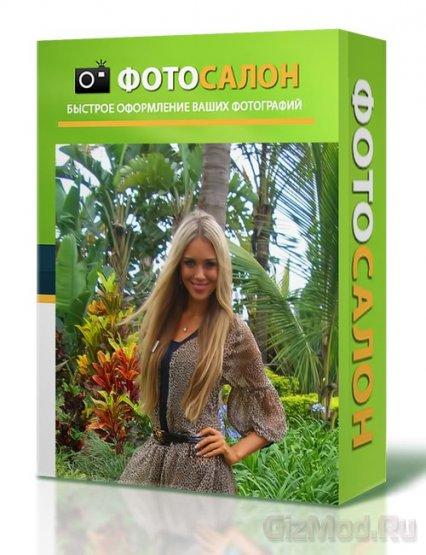 ФотоСАЛОН 7.35 - мощный редактор фотографий