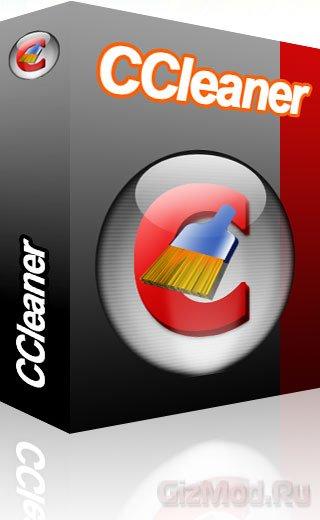 CCleaner 4.10.4570 - удаление мусора из системы