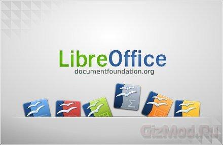 LibreOffice.org 3.40 RC2 - бесплатный офис