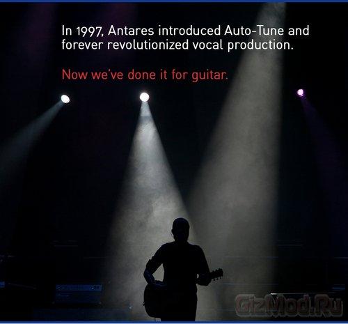 Antares ATG-6 сделает шедевр из вашей гитары