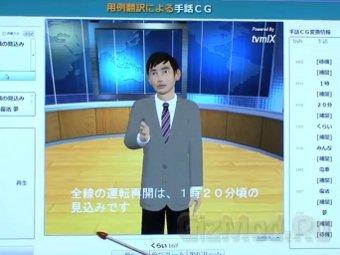 В Японии появились виртуальные сурдопереводчики