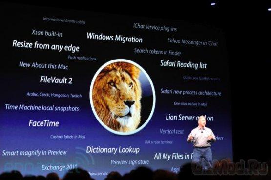 Apple презентовала Mac OS X Lion