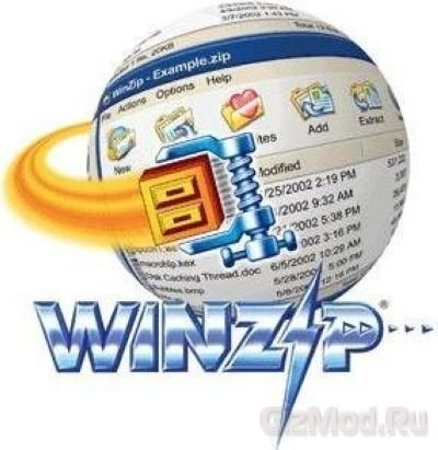 WinZip 15.5 Build 9510 - популярныйший архиватор