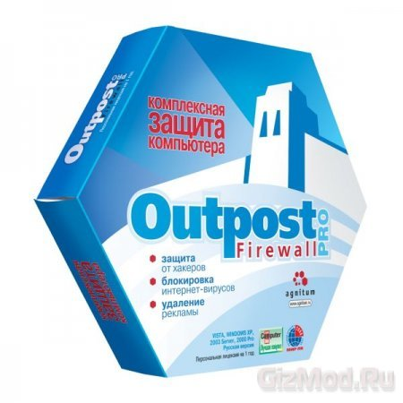 Outpost Firewall Pro 7.5.1 (3939.602.1809)