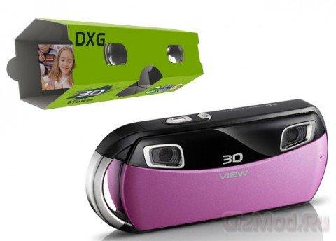 3D-мыльница DXG-018