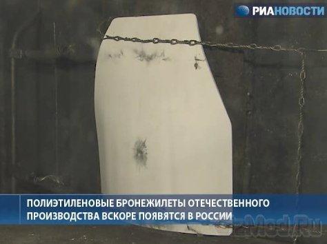 Российские бронежилеты из полиэтилена
