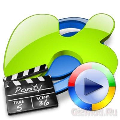 K-Lite Video Conversion Pack v.1.9.0 - сборник конверторов