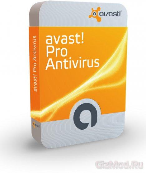 Avast 8.0.1496.353 Beta - бесплатный антивирус