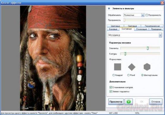 Домашняя Фотостудия v3.41 RUS - фоторедактор