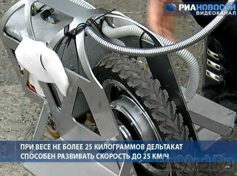 Житель Томска изобрел «дельтакат»
