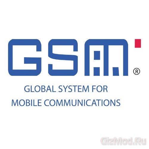 С юбилеем, GSM!