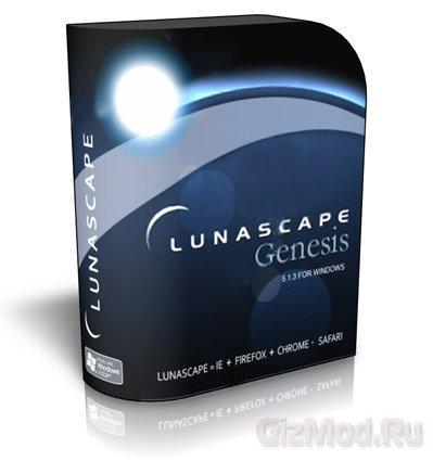 Lunascape 6.8.7 - альтернативный браузер