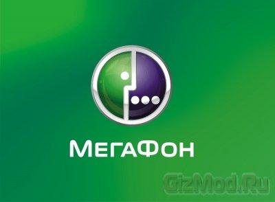 Мегафон рассекретил чужие смс-сообщения