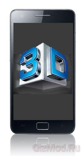 Samsung позарилась на 3D-смартфоны