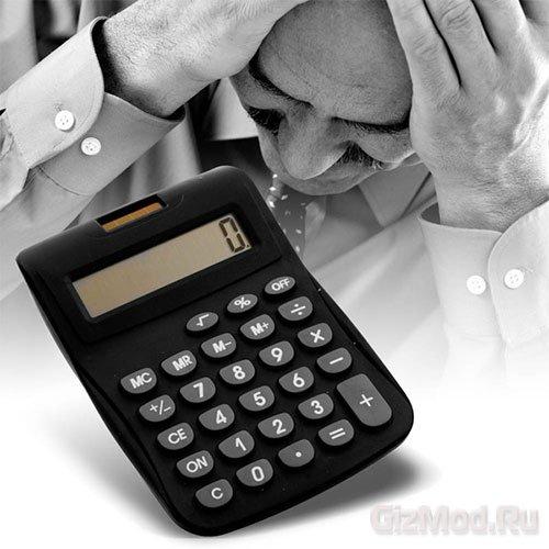Калькулятор-западлист Wrongulator